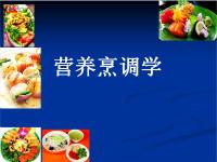 营养烹调学(共12套打包)
