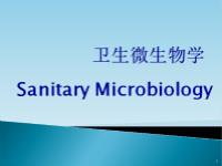 卫生微生物(共15套打包)